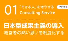 日本型成果主義の導入 経営者の熱い思いを制度化する
