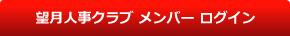 メンバーページ ログイン 望月人事クラブ