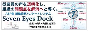 Seven Eyes Dock ASP型 組織診断アンケートシステム
