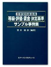 日本型成果主義 等級・評価・賃金 決定基準 サンプル事例集 イメージ