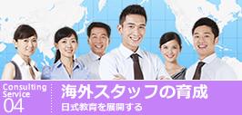 海外スタッフの育成 日式教育を展開する